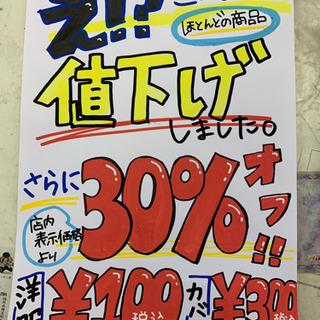 ‼️期間延長‼️ 新生活応援 30% オフ❗️ 服 100円 ❗...