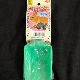 小動物トイレ掃除用シャベル