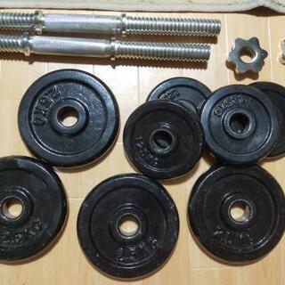 ダンベル(2.5kg×4,1.25kg×4)