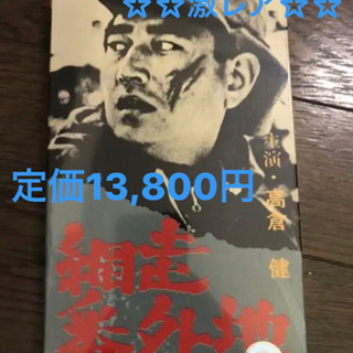 ☆激レア☆新品未開封☆高倉健ビデオ(VHS)網走番外地