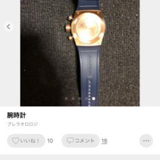 腕時計 - その他