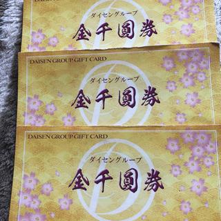 甲羅金券3000円分 ダイセングループ