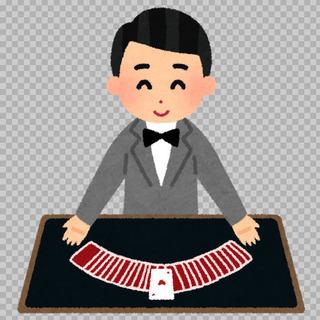 カードマジック講座(少人数で開催)