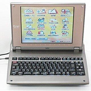 NEC ワープロ 文豪 JX-730