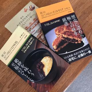 手土産甘味処ガイドブックと東京のパン屋さんのご本
