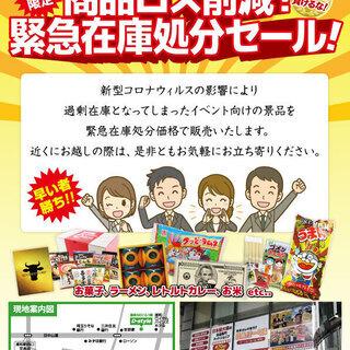 【浦和駅徒歩5分!】商品ロス削減! 緊急在庫処分セール!