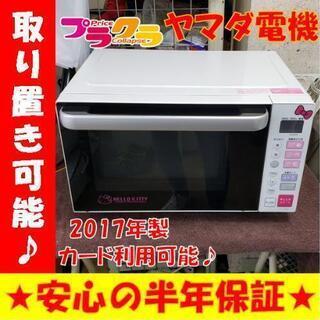 w114☆カードOK☆ヤマダ電機 ハローキティ電子レンジ 2017年製