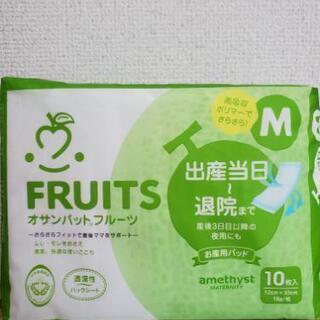 ☆母乳パット&オサンパットフルーツ☆6/14まで - さいたま市