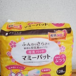 ☆母乳パット&オサンパットフルーツ☆6/14まで