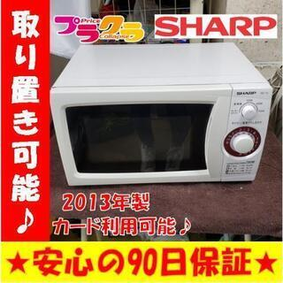 w115☆カードOK☆シャープ 電子レンジ 2013年製