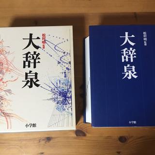 大辞泉 定価7000円 良品