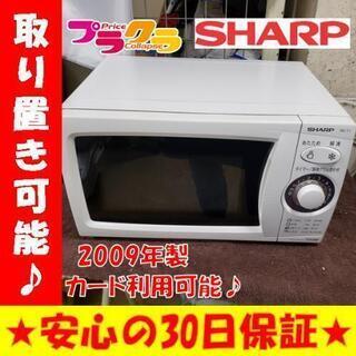 w116☆カードOK☆シャープ 電子レンジ 2009年製