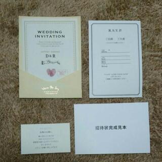 ピアリー 結婚式招待状 手作りキット 50部 (10部~可)