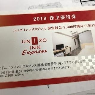 ユニゾ2000円優待券利用期限6月末