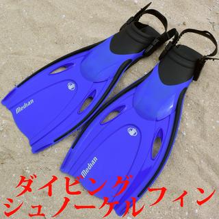 ダイビング・シュノーケル用フィン