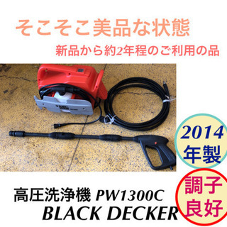 高圧洗浄機 BLACK DECKER PW1300C