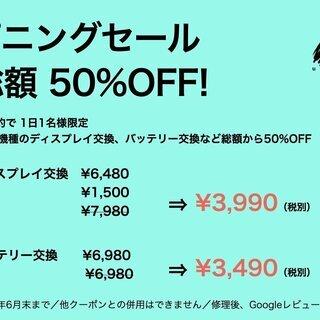 iPhone専門修理店が今なら修理総額から50%OFFキャンペー...