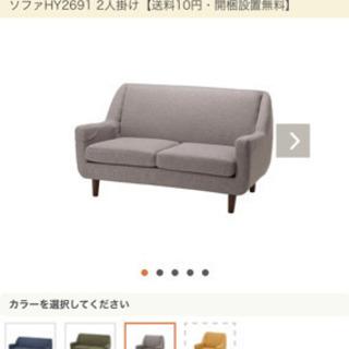 【美品】NOCE ソファ 2人掛け 定価40,000円相当