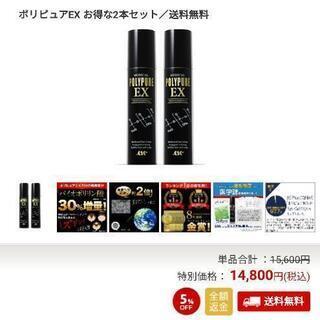 【新品未開封】育毛剤 ポリピュアEX お得な2本セット