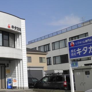 【未経験OK!! 】リフォーム 営業スタッフ募集!!完全インセン...