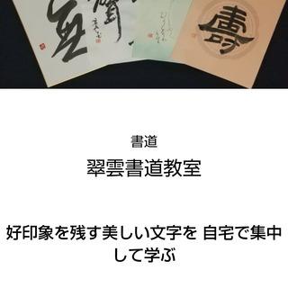 関西電力さんの「WEBマガジン withはぴe」で翠雲書道教室を...