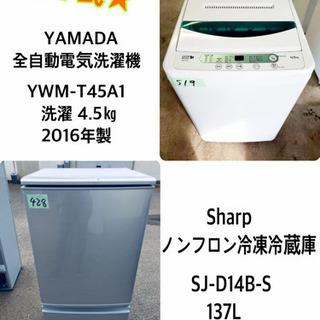 !!高年式セット!!新生活応援セール★洗濯機/冷蔵庫♬