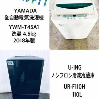 ★高年式★冷蔵庫/洗濯機♪♪大幅値下げ!!
