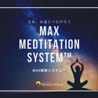 60分1000円、瞑想会。アメリカで、商標登録されている画期的な...