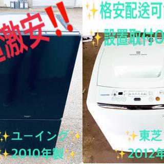 洗濯機/冷蔵庫♬在庫処分★売上NO,1✨✨新生活家電♪