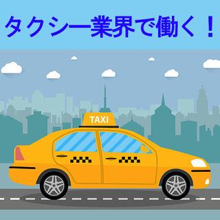 鶴見密着のタクシードライバー(資格取得会社全面支援)