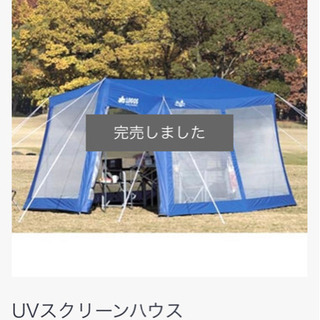 ロゴス UVスクリーンハウス テント 日除け 71457524 ...