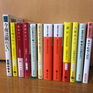 小説 宮部みゆき ビジネス本 など 23冊