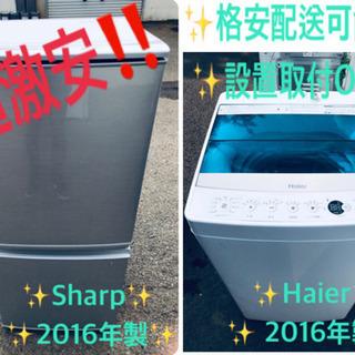 ♪♪高年式♪♪家電2点セット!!洗濯機/冷蔵庫