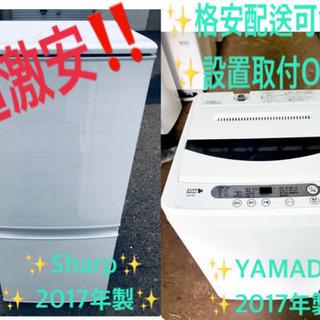 ★高年式★大幅値下げ✨✨冷蔵庫/洗濯機♪♪