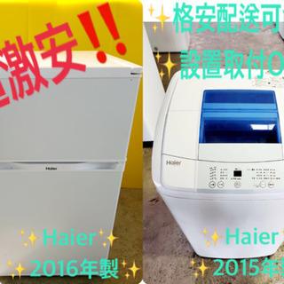 ★高年式★大幅値下げ✨✨冷蔵庫/洗濯機!!