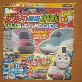 乗り物最強DVD 52分 2017