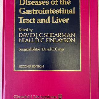 チャーチル 医学書(胃腸管および肝臓の疾患)