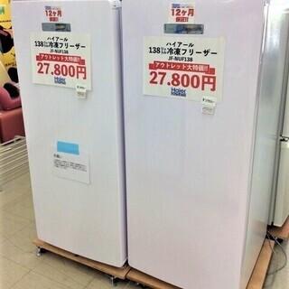 ●☆未使用品☆ ハイアール 冷凍フリーザー JF-NUF138B