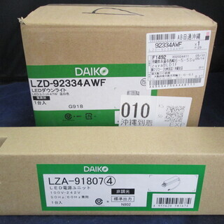 ダイコー LEDダウンライト LZD-92334AWF LED電...