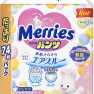 メリーズ パンツ Mサイズ 74枚×4セット(合計296枚)