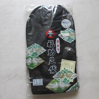 ≪新品未開封≫コスプレにも 黒 足袋 28cm 定価1800円