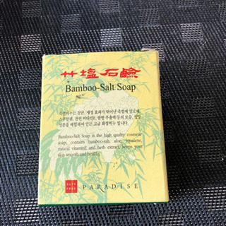 竹塩石鹸 韓国高級石鹸