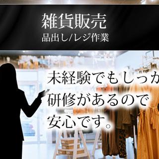 未経験歓迎! ◆アパレル・雑貨◆ 販売・接客