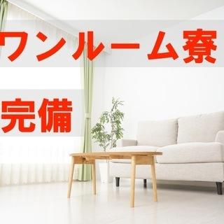【柏市十余二】週払い可◆フォーク免許ある方急募!寮完備◆原料投入など