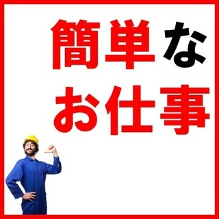 【武雄市若木町】週払い可◆未経験OK!車通勤OK◆自動車エアバッ...