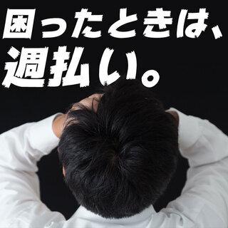 【松江市】週払い可◆フォーク免許ある方急募!車通勤OK◆構内での...