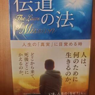 幸福の科学★伝道の法 大川隆法
