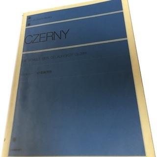 ツェルニー 40番練習曲 全音楽譜出版社[各最寄り駅までの移動可...