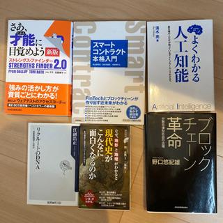 書籍7冊 ビジネス キャリア IT AI 人工知能