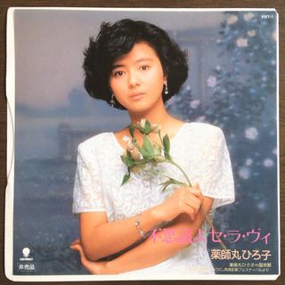 薬師丸ひろ子  - 不思議よセ・ラ・ヴィ EP レコード